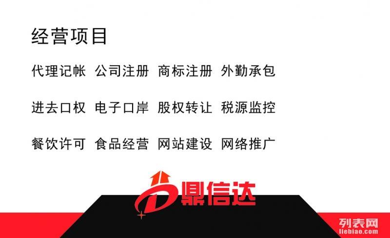 青岛注册公司 快速出证 公司记账三证合一