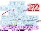 四川凉山股票开户佣金万1.2含规费?1万炒股一年较多挣多少?