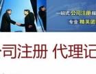 桐梓坡代办公司注册,代理记账,税务筹划 鉴定 变更 注销