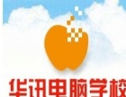 秦皇岛华讯电脑学校三维 平面设计培训