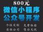 深圳软件开发 商务网站 手机APP等各类系统订制开发