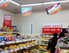 温岭开个老婆大人零食加盟店要多久才能开业