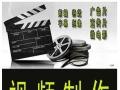 淘宝产品视频拍摄,宣传片视频拍摄,微专题拍摄录制