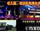 汕头庆典活动晚会演艺资源舞台灯光音响