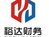 济南裕达 代理记账 财税顾问 外贸会计