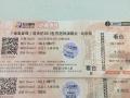 17-8-25 周杰伦北京工体演唱会 门票转让