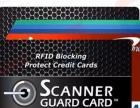 广州RFID屏蔽袋/NFC防盗刷信息卡艾克依科技