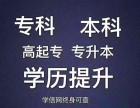 湖南成人学历提升