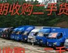 长期收购买卖大小货车