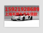 上海汽车抵押贷款/上海宝山区汽车抵押贷款/上海宝山车辆抵押贷