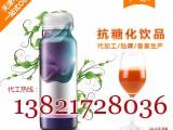 天津抗糖化饮品代加工 直销产品抗糖化饮料OEM加工厂