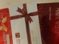高价求购购物卡麦德龙卡油卡,京东,书卡,仁和,红旗卡