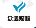 黄山众逸财税 专业代理公司注册 工商年检