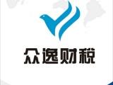 黄山众逸财税 专业代理记账 报表审计 税务筹划