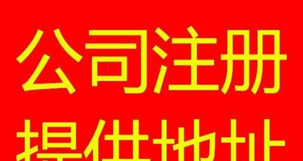 工商注册,晋城工商登记注册代理,带办工商登记