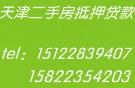 天津房屋短期贷款,天津房屋资金周转贷款办理
