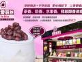 河源冷饮店水果捞加盟 7天学成开业,10㎡幸福开店