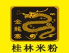 杭州金龙寨桂林米粉加盟靠谱吗 怎么加盟金龙寨米粉