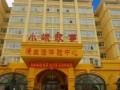 鑫熠小城故事国际养生养老社区