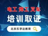 北京通州塔吊橋吊叉車司爐焊工電工培訓學校