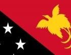 巴布亚新几内亚签证申请服务全套