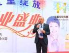 重庆艺怀文化传播有限公司企业年会专家