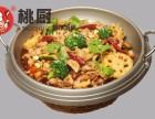 麻辣香锅的制作 食材的处理 配料的认识 麻辣香锅的培训