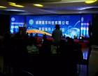 北京年会LED大屏出租年会音箱出租价格