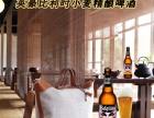 精酿啤酒 精酿啤酒免费代理加盟