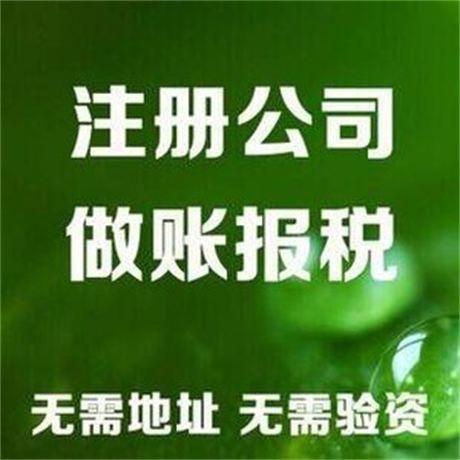 唐家墩 公司注册 企业增资验资 资金证明 食品经营许可代办