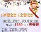 东北哈尔滨、亚布力、雪乡双飞六日游1380元
