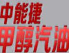 中能捷M100甲醇汽油控制系统加盟
