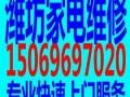 潍坊家电维修快修洗衣机热水器空调彩电微波炉冰箱冰柜等电器