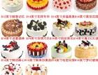 78家绵阳爱达乐蛋糕店配送涪城游仙高新区三台安县梓潼北川县