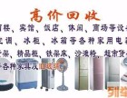 高价回收空调,家电家具 酒店用品,货架柜台