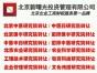 北京一家内科诊所对外转让,一家医学研究院转让包变更