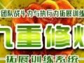 许昌户外拓展训练,团队执行力,九重修炼拓展训练系统