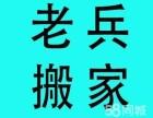 4.27南京到济南返程车优惠,可接搬家可接货运