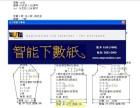 智能吓数工艺软件1668 送教程 支持w7 w8 w10系统