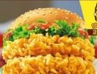 悠乐汉堡免费加盟加盟 快餐 投资金额 1-5万元