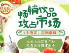 休闲饮品加盟品牌 都菓奶茶 1天700多杯定单80%的利润