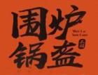 上海锅盔加盟就选围炉三国锅盔,加盟优势多
