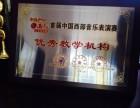 天樂民族管乐艺术中心