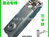 上海厂家直销三卡锁扁铝三卡锁八棱柱标摊专用三卡锁件展会三卡锁