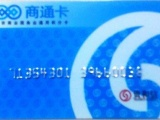 卡回收多少錢 北京幾個點回收卡