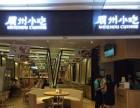 北京眉州小吃加盟条件有哪些 眉州小吃加盟费多少钱