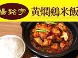 黄焖鸡米饭加盟费正宗黄焖鸡加盟街头超人气小吃