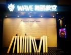 wave舞蹈教室寒假班开课了