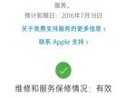 苹果5s16g金色A1530