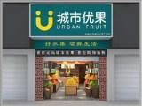 城市优果水果超市 窝窝生鲜超市带动社区新零售